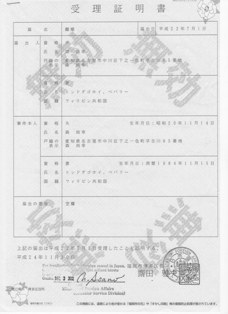 Rfe Divorce Decree From Japan K 1 Fiancee Visa Process